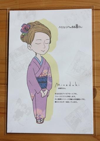 まるの日圭マスコットキャラクター ポストカード集4