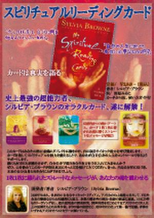 スピリチュアル リーディングカード (シルビア・ブラウン)