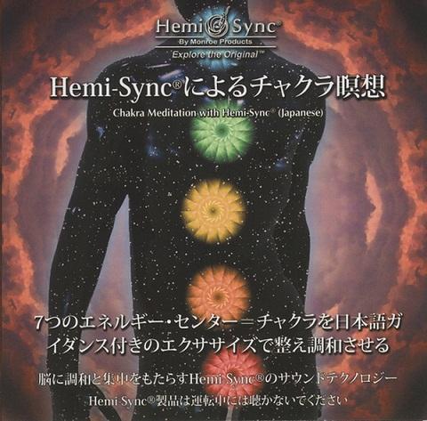 Hemi-Syncによるチャクラ瞑想