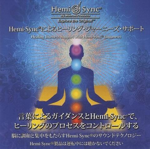 Hemi-Syncによるヒーリング・ジャーニーズ・サポート
