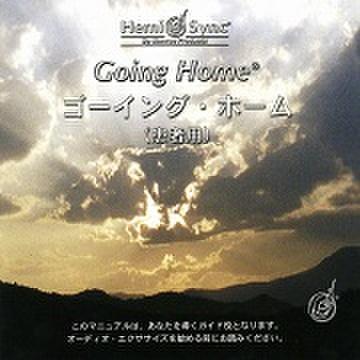 ゴーイングホーム(患者用) 日本語版