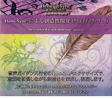 クリエイティブ ウェイ 「Hemi-Syncによる創造性開発」CD