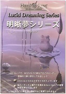 明晰夢 DVD