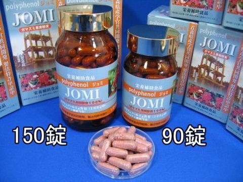 ポリフェノールJOMI 150錠