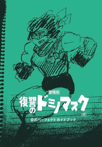 カタログ「劇場版・復讐のドミノマスク」