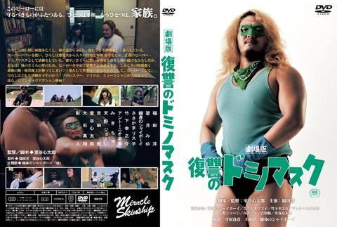 DVD 「劇場版・復讐のドミノマスク」