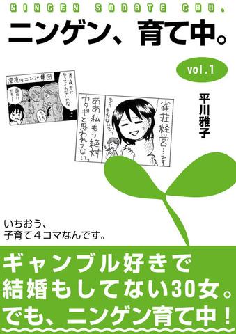 [完売]ニンゲン、育て中。vol.1