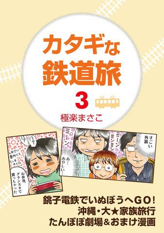 [完売]カタギな鉄道旅3