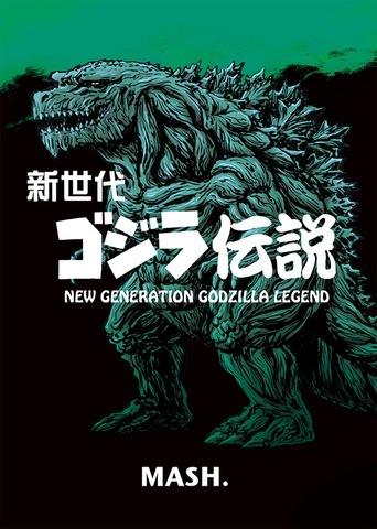 新世代ゴジラ伝説