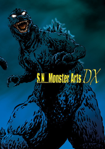S.N.MonsterArts DX(第2刷)