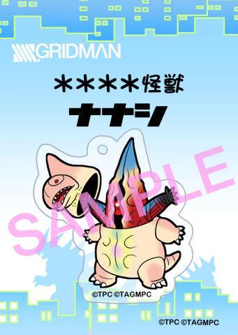 SSSSD怪獣アクキー・ナナシ
