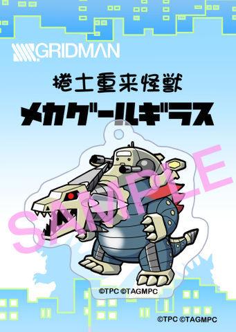 SSSSD怪獣アクキー・メカグールギラス