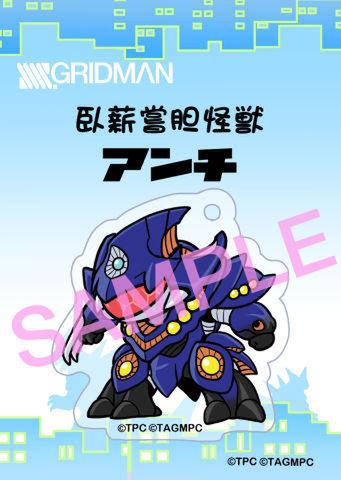 SSSSD怪獣アクキー・アンチ
