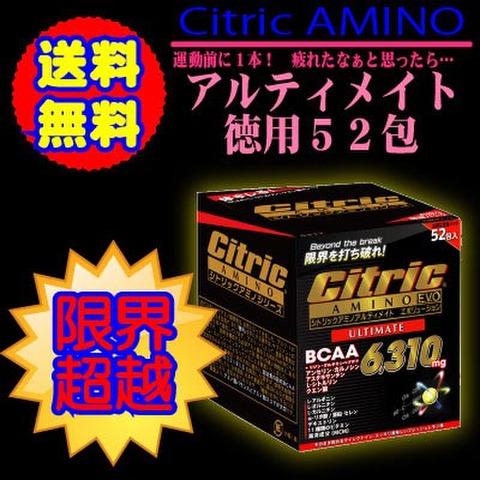 シトリックアミノ           アルティメイトエボリューション         徳用7.5g×52包