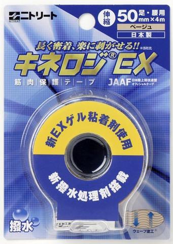 ニトリートNKEXBP50                      新キネシオテープ(ブリスター)                    5cm×4mお試し価格