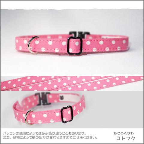 ねこさんのくびわ 水玉(ピンク)【送料無料】