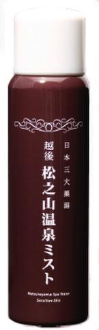松之山温泉ミスト 80g