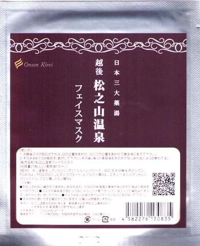 松之山温泉フェイスマスク