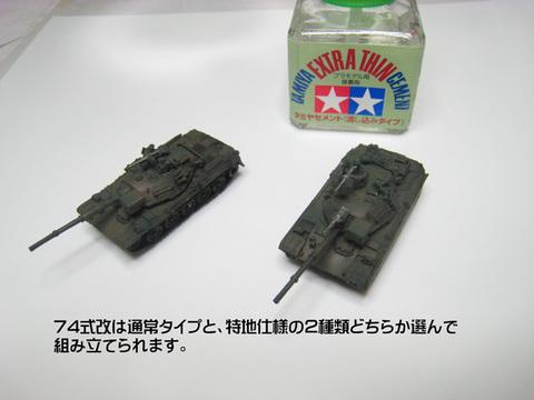 陸上自衛隊74式改(G型)