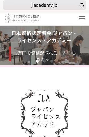 【協会公式ホームページ】お教室一覧掲載お申込み