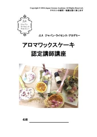 アロマワックスケーキ(認定講座キット【認定講師限定】