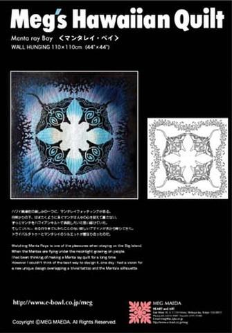 """Manta Ray Bay  110×110cm (44""""x44"""")"""