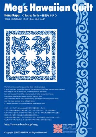 "Honu Kapu  110×110cm (44""x44"")"