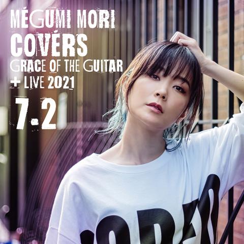プレミアムアーカイブ COVERS Grace of The Guitar + Live 2021