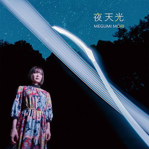 夜天光 Mini ALBUM(CD+Hi-Res)