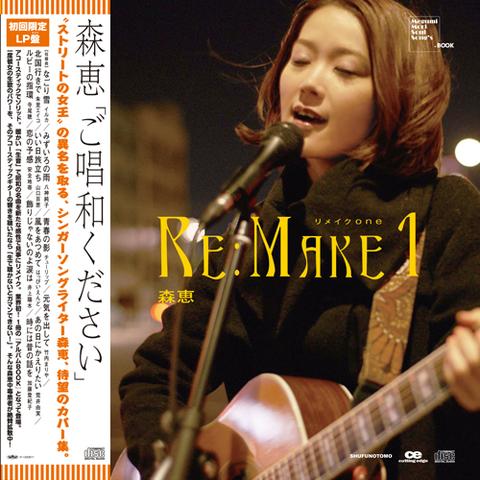 Re:Make1(初回LPサイズ)