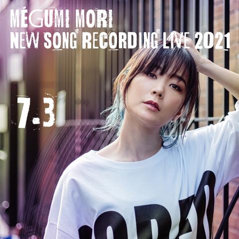 プレミアムアーカイブ New Song Recording Live 2021
