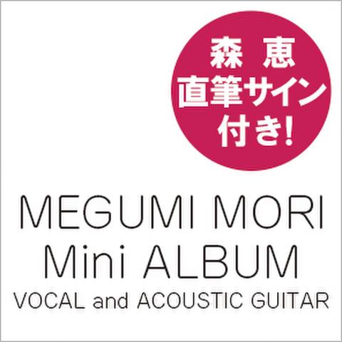 《先行予約》VOICE and ACOUSTIC GUITAR Mini ALBUM(CD)