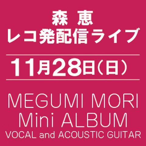 《レコ発配信ライブ》VOICE and ACOUSTIC GUITAR Mini ALBUM