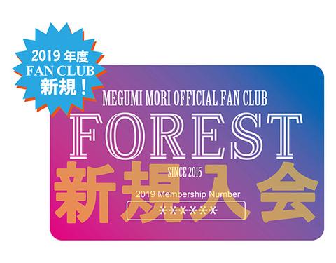 森恵FAN CLUB 2019新規申込