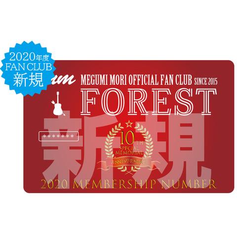 森恵FAN CLUB 2020新規申込