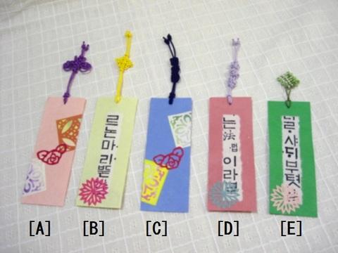 韓紙とメドゥプの栞 5種類