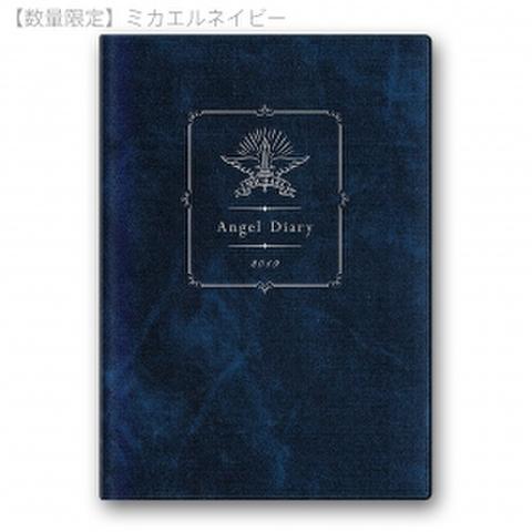 【限定】エンジェルダイアリー2019(ミカエルネイビー)