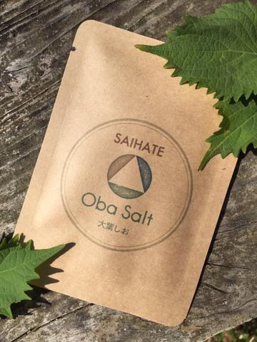 サイハテ自然栽培大葉塩