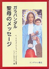 『ガラバンダル 聖母のメッセージ』