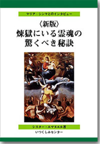 『〈新版〉煉獄に居る霊魂の驚くべき秘訣』