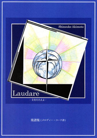 楽譜集『Laudate -主をたたえよ-』