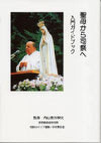 『聖母から司祭へ 入門ガイドブック』