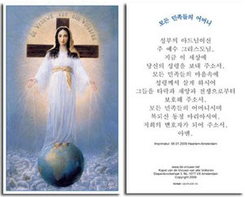 すべての民の御母 お祈りカード(外国語)