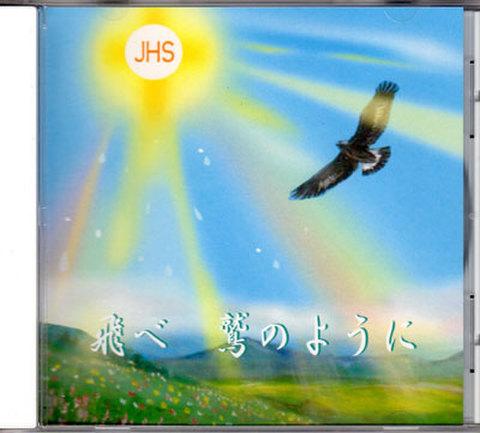 CD「飛べ 鷲のように」