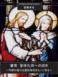 『書簡 聖体礼拝への招き ~ 司祭の聖化を霊的母性をもって祈る ~』