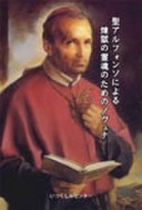 冊子『聖アルフォンソによる煉獄の霊魂のためのノヴェナ』
