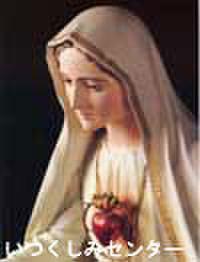ご絵「ファティマの聖母(汚れなき御心)」