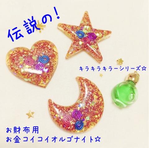 【財布用】パワー炸裂!キラキラキラーシリーズ