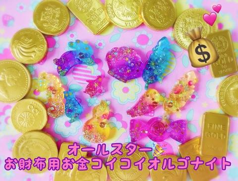 【財布用】オールスターシリーズ♪