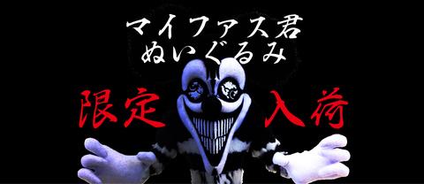 【ラスト販売!!】マイファス君ぬいぐるみ           【限定入荷】